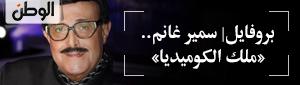 بروفايل| سمير غانم.. «ملك الكوميديا»