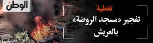 تفجير «مسجد الروضة» بالعريش