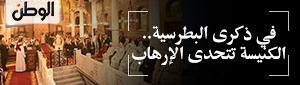 في ذكرى البطرسية.. الكنيسة تتحدى الإرهاب