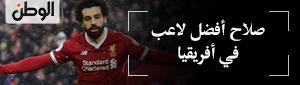 صلاح أفضل لاعب في أفريقيا