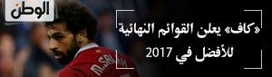 «كاف» يعلن القوائم النهائية للأفضل في 2017