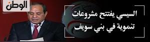 السيسي يفتتح مشروعات تنموية في بني سويف