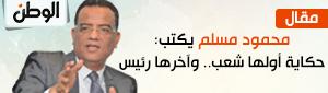 محمود مسلم يكتب: حكاية أولها شعب.. وآخرها رئيس