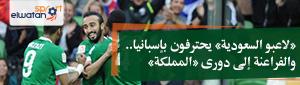 «لاعبو السعودية» يحترفون بإسبانيا.. والفراعنة إلى دورى «المملكة»