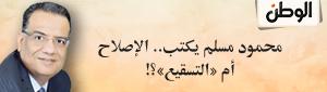 محمود مسلم يكتب.. الإصلاح أم «التسقيع»؟!