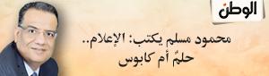 محمود مسلم يكتب: الإعلام.. حلمٌ أم كابوس