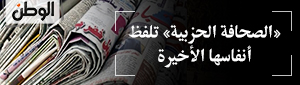 «الصحافة الحزبية» تلفظ أنفاسها الأخيرة