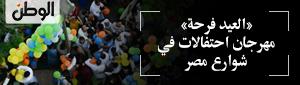 «العيد فرحة» مهرجان احتفالات في شوارع مصر