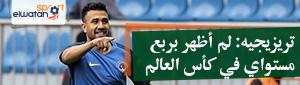 تريزيجيه: لم أظهر بربع مستواي في كأس العالم