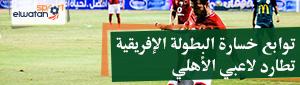 توابع خسارة البطولة الإفريقية تطارد لاعبي الأهلي