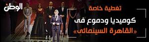 كوميديا ودموع فى «القاهرة السينمائى»