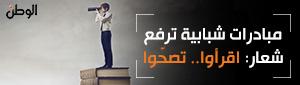 مبادرات شبابية ترفع شعار: اقرأوا.. تصحّوا