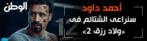 أحمد داود: سنراعى الشتائم فى «ولاد رزق 2»