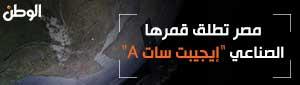 مصر تطلق قمرها الصناعي