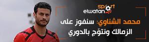محمد الشناوي: سنفوز على الزمالك ونتوّج بالدوري