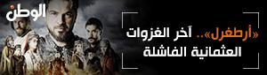 «أرطغرل».. آخر الغزوات العثمانية الفاشلة