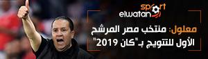 معلول: منتخب مصر المرشح الأول للتتويج بـ