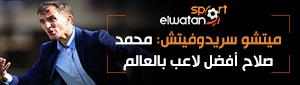ميتشو سريدوفيتش: محمد صلاح أفضل لاعب بالعالم