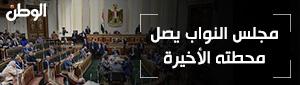 مجلس النواب يصل محطته الأخيرة