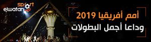أمم أفريقيا 2019.. وداعا أجمل البطولات