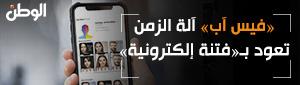 «فيس آب» آلة الزمن تعود بـ«فتنة إلكترونية»