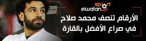الأرقام تنصف محمد صلاح في صراع الأفضل بالقارة