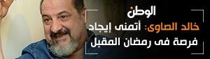 خالد الصاوى: أتمنى إيجاد فرصة فى رمضان المقبل