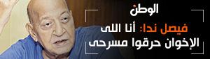 فيصل ندا: أنا اللى الإخوان حرقوا مسرحى