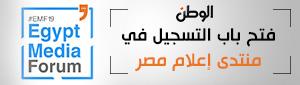 فتح باب التسجيل في منتدى إعلام مصر