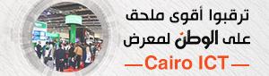 ترقبوا أقوى ملحق على الوطن لمعرض  Cairo ICT