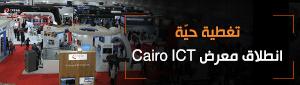 انطلاق معرض Cairo ICT