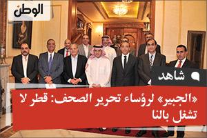 «الجبير» لرؤساء تحرير الصحف: قطر لا تشغل بالنا