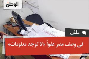 فى وصف مصر عفواً «لا توجد معلومات»