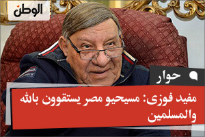مفيد فوزى: مسيحيو مصر يستقوون بالله والمسلمين