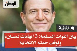 بيان القوات المسلحة: 3 اتهامات لـ«عنان» وتوقف حملته الانتخابية