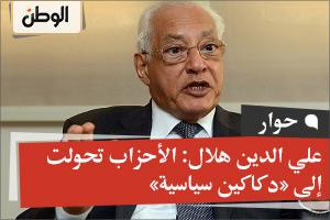 علي الدين هلال: الأحزاب تحولت إلى «دكاكين سياسية»