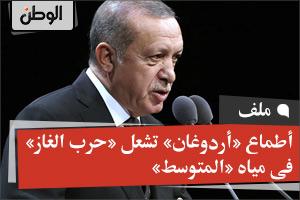 أطماع «أردوغان» تشعل «حرب الغاز» فى مياه «المتوسط»