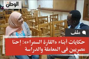 حكايات أبناء «القارة السمراء»: إحنا مصريين فى المعاملة والدراسة