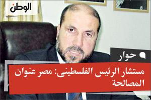 مستشار الرئيس الفلسطينى: مصر عنوان المصالحة