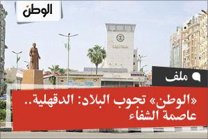 «الوطن» تجوب البلاد: الدقهلية.. عاصمة الشفاء