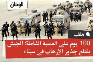 100 يوم على العملية الشاملة: الجيش يقتلع جذور الإرهاب فى سيناء