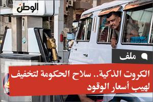 الكروت الذكية.. سلاح الحكومة لتخفيف لهيب أسعار الوقود