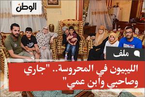 الليبيون في المحروسة..