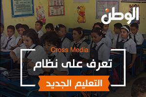 نظام التعليم الجديد