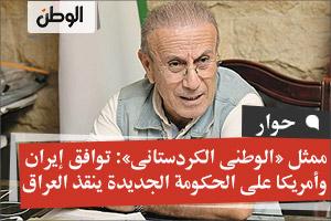 ممثل «الوطنى الكردستانى»: توافق إيران وأمريكا على الحكومة الجديدة ينقذ العراق