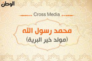 محمد رسول الله (مولد خير البرية)