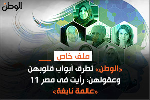 «الوطن» تطرق أبواب قلوبهن وعقولهن: رأيت فى مصر 11 «عالمة نابغة»