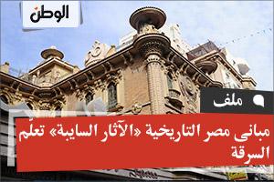 مبانى مصر التاريخية «الآثار السايبة» تعلّم السرقة