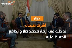 أشرف صبحى: تدخلت فى أزمة محمد صلاح بدافع الحفاظ عليه