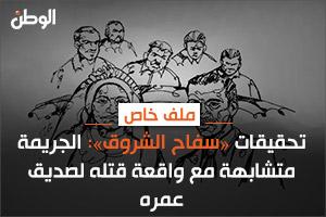 تحقيقات «سفاح الشروق»: الجريمة متشابهة مع واقعة قتله لصديق عمره
